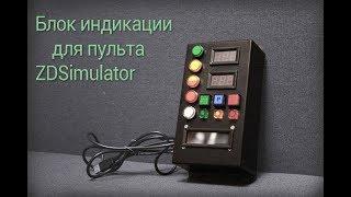 Блок индикации для ZDSimulator