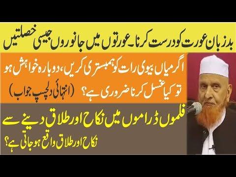 Aham Sawal jawab By Maulana Makki Alhijazi Sahab from Haram 12-11-2019 part2|Q&A Makki Sahab