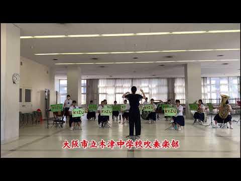 大阪市立木津中学校吹奏楽部