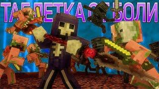 ТАБЛЕТКА ОТ БОЛИ - Майнкрафт Рэп Клип (На Русском) | Hard Pill To Swallow Minecraft Song RUS
