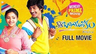 Bus Stop Telugu Movie Full Songs - Jukebox
