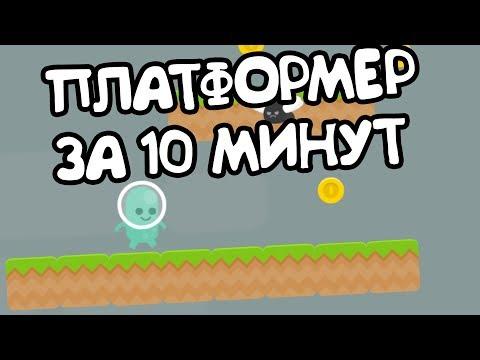 ПЛАТФОРМЕР ЗА 10 МИНУТ