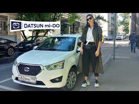 Можно ли покупать Datsun mi DO
