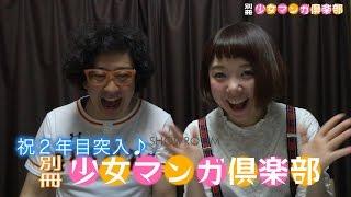 mqdefault - 別冊・少女マンガ倶楽部(高嶺と花/私・空・あなた・私)