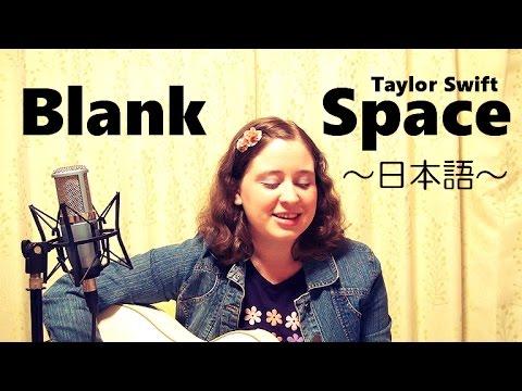 Taylor Swift / Blank Space (日本語カバー)