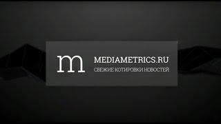 В гостях программы «Про дело с Татьяной Минеевой» на радио Mediametrics Ольга Прокофьева, член Совета директоров и совладелец ГК «Энергия», член генерального совета «Деловой России».