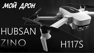 FPV дрон HUBSAN ZINO H117S с aliexpress.