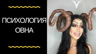 Астрология: психологический гороскоп овна