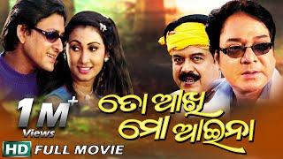 TO AAKHI MO AAINA Odia Super Hit Full Film  SiddhantMama Mishra  Sarthak Music