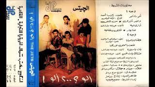 فرقة الجيتس - فطومة (من قلبي والله بريدك)