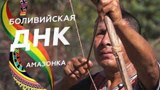 Боливийская ДНК. Серия 5. Амазонка