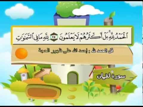 المصحف المعلم للأطفال [031] سورة لقمان