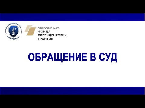 ЛЕКЦИЯ №4. (27.06.2020). Обращение в суд.