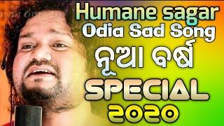 Odia Sad Song 2020 Humane sagar sad song Dj Non Stop 2021