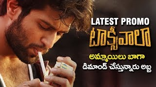 Taxiwala Official trailer Released 2018
