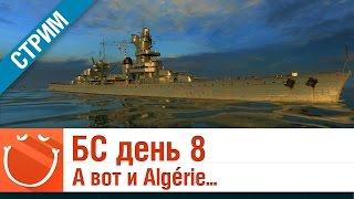 А вот и Algérie... - Битва стихий день 8- World of warships
