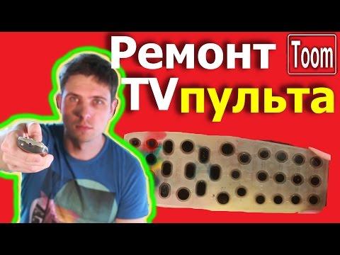Как починить пульт от телевизора?  Полная инструкция ремонта ПДУ