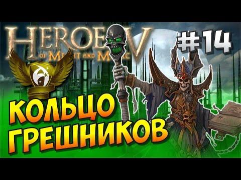 Герои меча и магии 5 золотое издание торрент