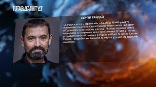 «Паралелі» Сергій Гайдай : Президентська виборча кампанія – 2019