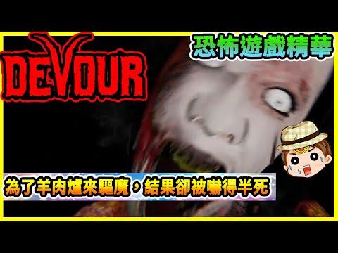 【翔龍】驅魔吃羊肉爐 恐怖遊戲精華1➽Devour ft.庫庫雷、MGN電玩樂