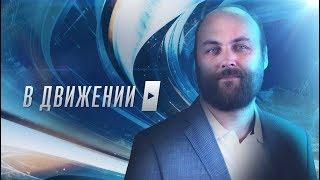 """""""В движении"""". Выпуск 8"""