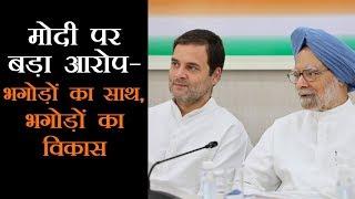 Congress की चुनावी तैयारी शुरू, कहा- Modi का सीना 56 इंच का नहीं और सीने में दम भी नहीं