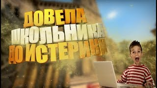 ДОВЕЛА ШКОЛЬНИКА ДО ИСТЕРИКИ / ДИКИЙ РЕЙД