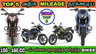 Top 5 best 150 cc mileage bike   top 5 best 160 cc mileage bike   தமிழில்   Mech Tamil Nahom