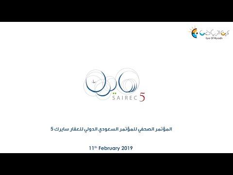 تغطية عين الرياض للمؤتمر الصحفي الخاص بالمؤتمر السعودي الدولي للعقار سايرك 5