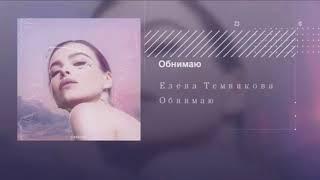 ЕЛЕНА ТЕМНИКОВА #ОБНИМАЮ