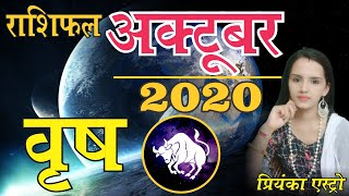 VRISH Rashi - TAURUS| Predictions for OCTOBER- 2020 Rashifal | Monthly Horoscope | Priyanka Astro