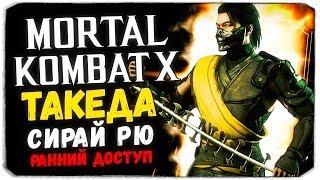 ТАКЕДА СИРАЙ РЮ - НОВЫЙ КРУТОЙ ПЕРС! - Mortal Kombat X Mobile