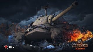 World of Tanks #4 [катаем на ИС-7, открываем B-C 25t]