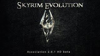 The Elder Scrolls V Skyrim (Сборка Evolution 2.0.1) Начало #1