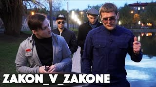 Zakon V Zakone: О Путине, Кадырове, Хабибе и начале пути + КОНКУРС от Закона