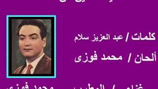 تحميل اغاني من أغانى الحج --- يا عائدين من مكة ...... محمد فوزى MP3