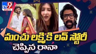 Rana reveals everything about Miheeka || Lakshmi Manchu || Rana Daggubati - TV9