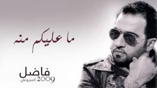 تحميل و مشاهدة فاضل المزروعي - ما عليكم منه (ألبوم فاضل المزروعي 2009) MP3