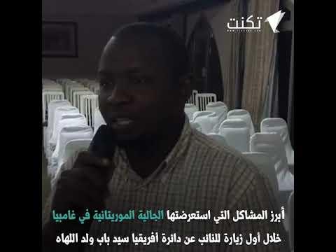 اتهام جمارك روصو بابتزاز الموريتانيين القادمين من غامبيا – فيديو