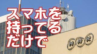 NHKスマホからも受信料徴収か?