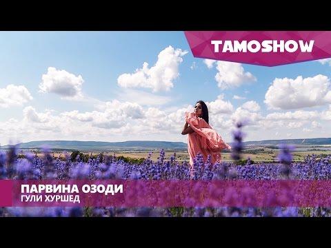 Парвина Озоди - Гули Хуршед (Клипхои Точики 2016)