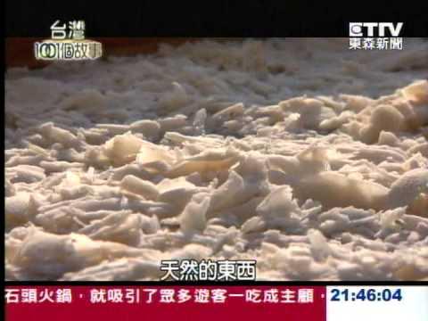 蓮藕粉製作季節 白河鎮婦女總動員 - 台灣1001個故事