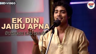Ek din Jaibu Apna | Bhojpuri Folk Songs | Live Performance | Sukhari Lal Yadav | USP TV - Download this Video in MP3, M4A, WEBM, MP4, 3GP