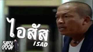 ไอสัส (I Sad) Feat. น้าค่อม ชวนชื่น (Suraboon สุรบุ๋น Edit)