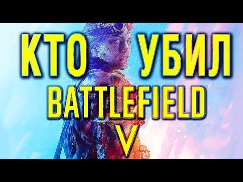 BATTLEFIELD 5 - ВСЁ ПЛОХО