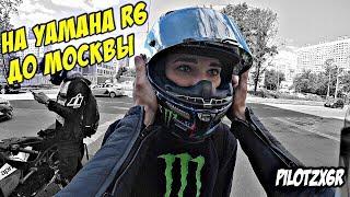 Поймали ГАИ. В Москву за мотоциклом. Приключения Пилота