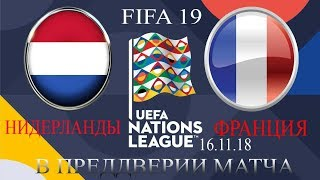 Нидерланды-Франция Лига Наций 16.11.18 FIFA 19