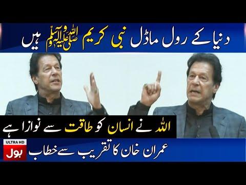 PM Imran Khan Speech Today in Islamabad | 9 December 2019 | BOL News
