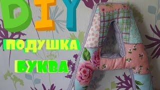 Смотреть онлайн Как сшить декоративную подушку букву пошагово