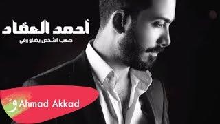 تحميل اغاني Ahmad Akkad - Saab El Shakhis Yedlo Wafe [Cover] / أحمد العقاد - صعب الشخص يضلو وفي MP3